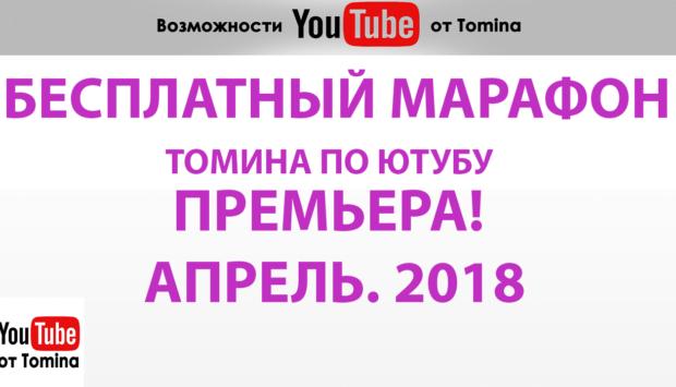 Бесплатный онлайн марафон от Вячеслава Томина по YouTube!