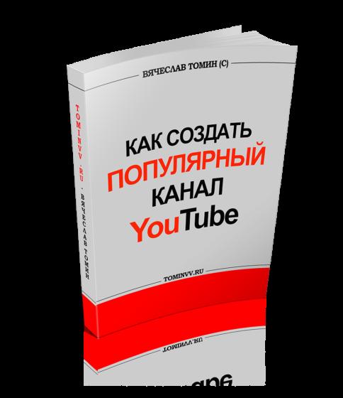 Книга по популярности на Ютубе от Томина
