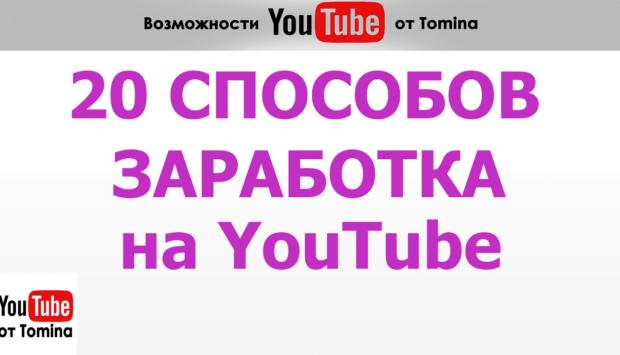 Как можно заработать на YouTube! 20 способов заработка на Ютубе.