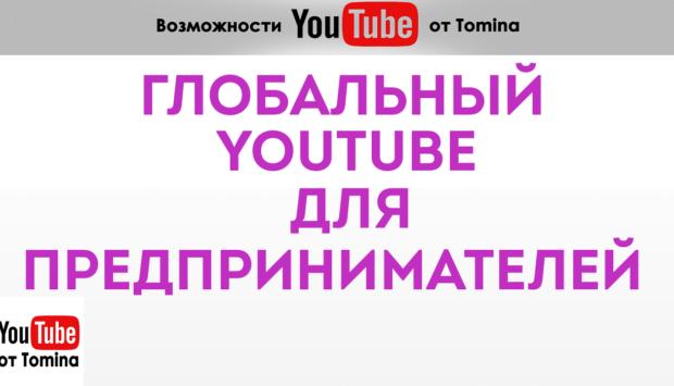 Глобальный YouTube для предпринимателей. Лучшее предложение на Ютубе!