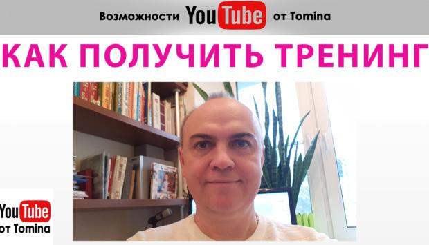 Как получить обновленный тренинг по YouTube за полцены! Хотите узнать? Торопитесь!
