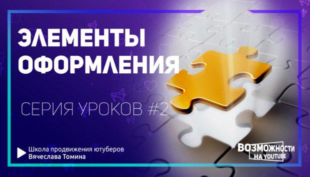 Элементы оформления канала Ютуб. 7 элементов!