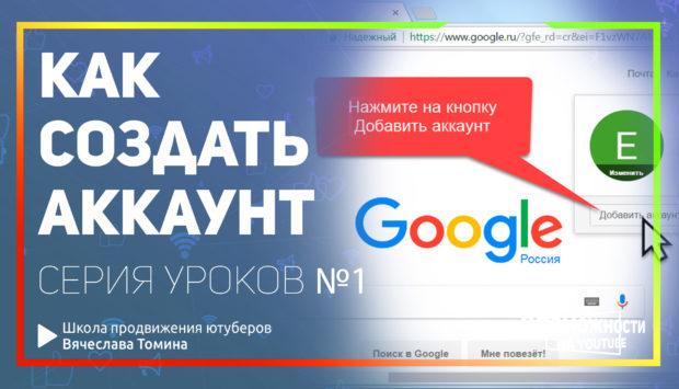 Как создать аккаунт Google для канала YouTube