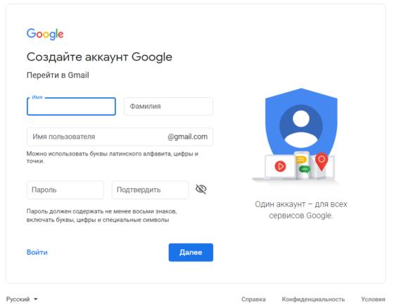 Создать аккаунт Гугл