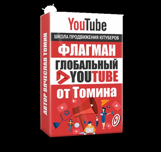 С Новым 2020 годом! Презентация тренинга по Youtube внутри.