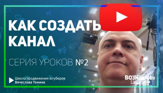 Как создать новый канал на YouTube! За пару минут…