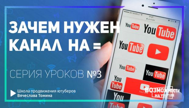 Зачем вам нужен Youtube канал?!