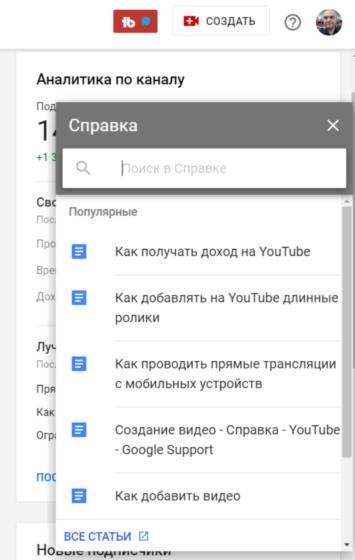 Кнопки Ютуб дополнительные. Панель управления каналом YouTube.
