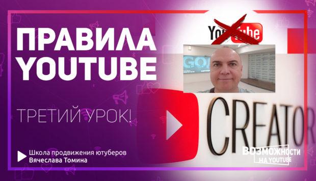 Как соблюдать правила на YouTube. Что запрещено на Ютубе.