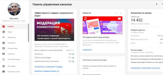 Как пользоваться Творческой Студией YouTube. Короткий видео обзор.