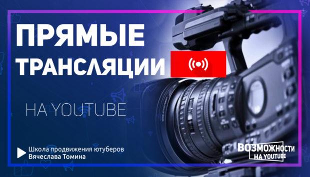 Как начать работать с прямыми трансляциями на YouTube. Самое начало!