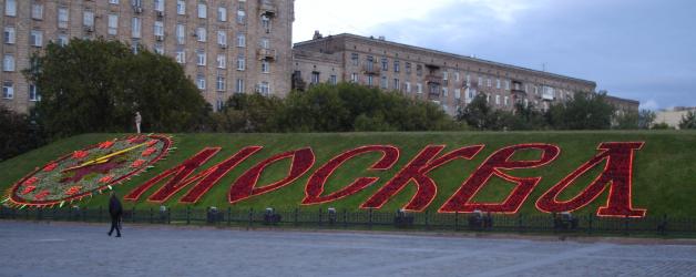 Как я провёл отпуск в Москве летом! Фото прилагаются!