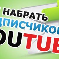 10 способов как набрать подписчиков на Youtube бесплатно