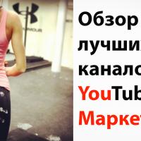 Обзор пяти лучших каналов ютуб – примеры маркетинга!