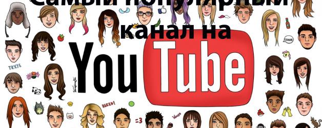 У тебя будет самый популярный канал на ютубе! Читай, почему?