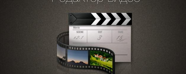 Этот простой видеоредактор видео ютуб
